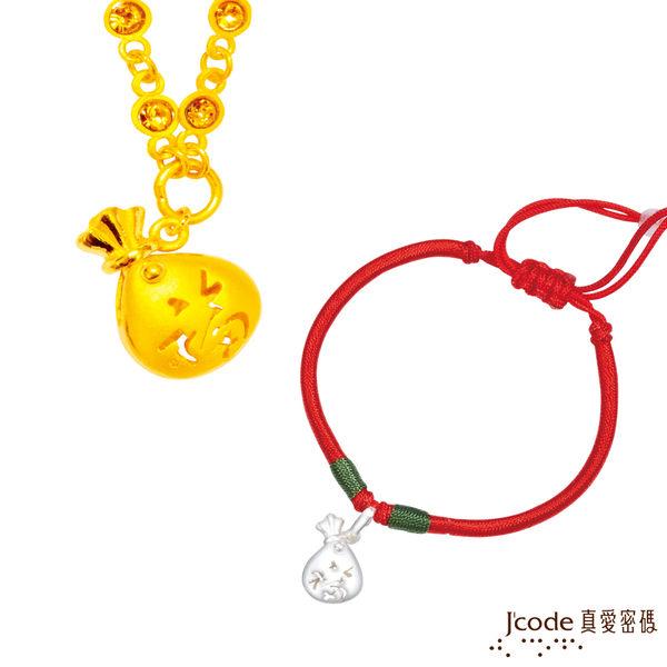 J'code真愛密碼 聚福袋黃金項鍊+聚福袋925純銀中國結手鍊