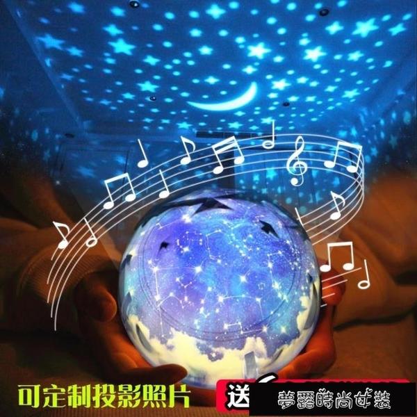 星空燈 浪漫星空燈投影儀旋轉網紅玩具兒童節禮物滿天星臥室抖音同款 【快速出貨】