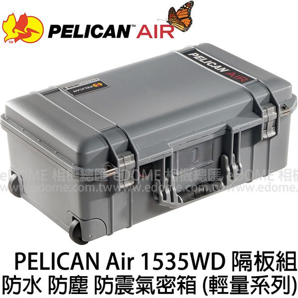 PELICAN Air 派力肯 (塘鵝) 1535WD 銀 銀灰 防水氣密箱 附隔板 (6期0利率 免運 總代理公司貨) 1514 輕量版