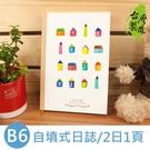珠友網購限定 NB-32216 B6/32K 自填式日誌/手帳 (2日1頁) (鋼筆適用)