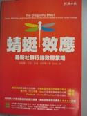 【書寶二手書T6/行銷_IPB】蜻蜓效應:最新社群行銷致勝策略_珍妮佛.艾克