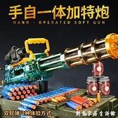 黃金加特林軟彈槍兒童玩具槍男孩手動機關沖鋒連發吃雞全套裝備 創意家居生活館