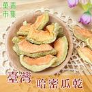 台灣哈密瓜乾 150G小包裝 【菓青市集...