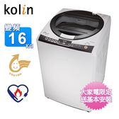 Kolin歌林16KG單槽全自動變頻洗衣機 BW-16V01(不鏽鋼內槽)~含拆箱定位