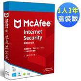 【McAfee Internet Security 網路安全】中文1人3年盒裝版~全新品,全館免運