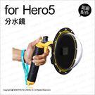 【請先詢問】GoPro 分水鏡 潛水 圓球 防水殼 拍攝 浮淺 攝影機 副廠配件★可刷卡★薪創數位