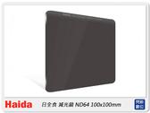 預購~Haida 海大 日全食 方型減光鏡 ND64 ND1.8 100x100mm (HD4270,公司貨)