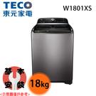 【TECO東元】18KG 變頻直立式洗衣機 W1801XS 免運費送基本安裝