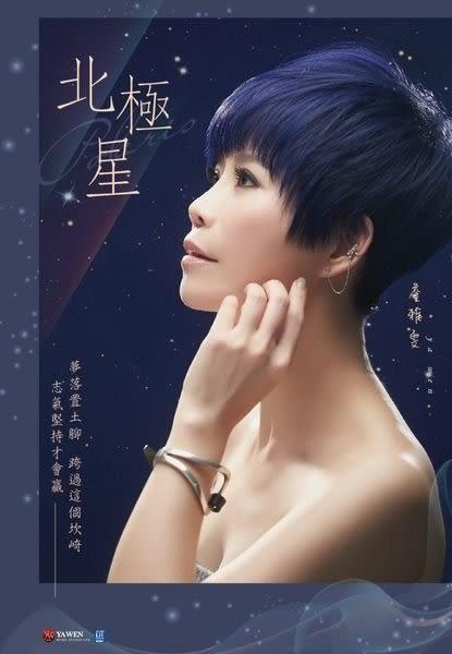 詹雅雯  北極星  CD (購潮8)