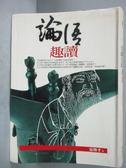 【書寶二手書T3/哲學_LME】論語趣讀_夏傳才
