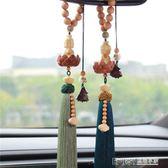 汽車掛件桃木車內吊飾男女高檔車載後視鏡保平安符掛飾蓮花裝飾igo 溫暖享家