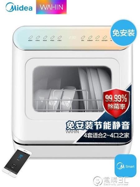 華凌臺式洗碗機全自動家用免安裝迷你小型消毒刷碗機4套 雙十二全館免運