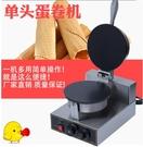 單頭蛋卷機 電熱脆皮商用雪糕皮機雞蛋卷蛋托 平面薄餅機 小山好物