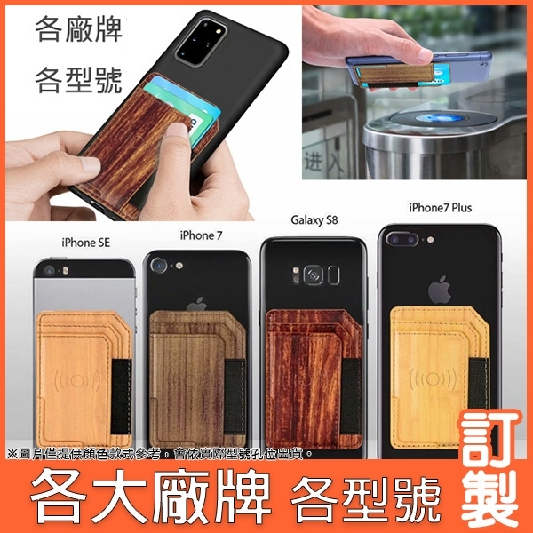 ZenFone7 ZS671KS 華碩 Realme 小米10 紅米Note9 華為 VIVO 木紋磁吸插卡 透明軟殼 手機殼