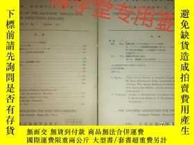 二手書博民逛書店日本傳染病學會雜誌第37卷罕見昭和38年10月第7號 昭和39年
