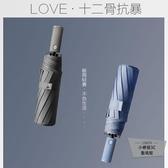 折傘十二骨全自動雨傘抗風加固折疊晴雨兩用男女【小檸檬3C】