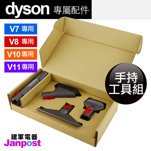 Dyson 戴森 V11 V10 V8 V7 手持工具組 床墊+軟管+小軟毛+硬漬 四吸頭/全新原廠/建軍電器