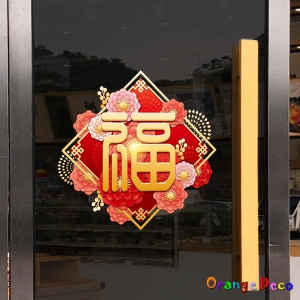 【橘果設計】福字貼新年過年 壁貼 牆貼 壁紙 DIY組合裝飾佈置