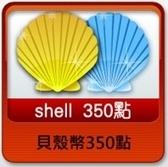 【綠蔭-全店免運】點數卡-貝殼幣 350點