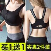 黑五好物節 2件裝 運動內衣防震跑步女士背心式瑜伽防下垂大碼無鋼圈運動文胸