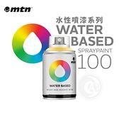 『ART小舖』西班牙蒙大拿MTN WB啞光水溶性系列 噴漆 100ml 單色自選