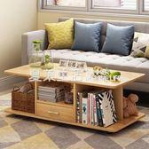 茶幾簡約現代簡易矮桌經濟型迷你小戶型租房家用創意木茶桌小桌子『快速出貨』YTL