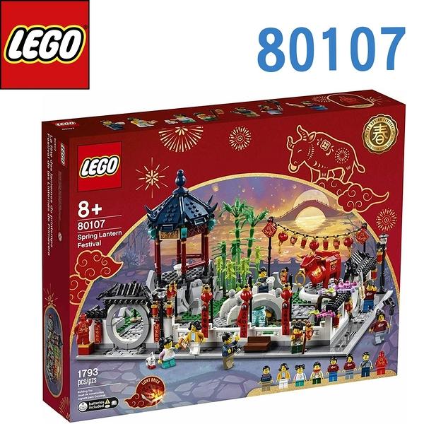 LEGO 樂高 Festival 節慶系列 SPRING LANTERN FESTIVAL 元宵節組 80107
