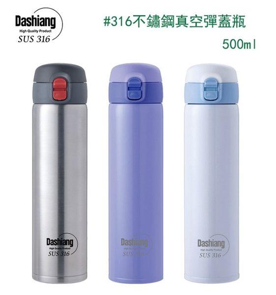 Dashiang 316不鏽鋼真空彈蓋瓶 500ml 保溫杯 保溫瓶