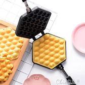雞蛋仔模具 家用雞蛋仔機模具商用蛋仔烤盤機商用燃氣電熱蛋仔餅幹蛋糕機器 Chic七色堇