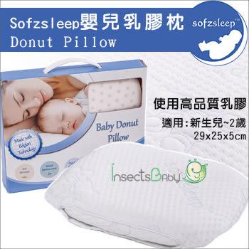 蟲寶寶【新加坡 Sofzsleep】嬰兒尺寸乳膠枕 / 高品質全乳膠墊 / 新生兒~2歲《現+預》