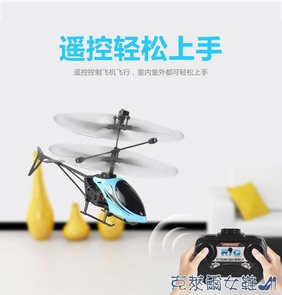 遙控飛機兒童玩具男孩迷你無人機遙控直升機小型耐摔充電飛行器 快速出貨
