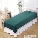 美容床單美容院專用高檔加厚保暖水晶絨推拿按摩床單定做帶洞 設計師生活