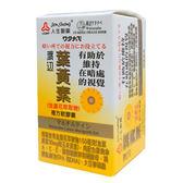 渡邊葉黃素複方軟膠囊 60粒【愛買】