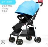 嬰兒推車可坐可躺折疊超輕便攜避震雙向寶寶傘車新生幼兒童嬰兒車