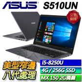 【ASUS華碩】【零利率】S510UN-0081B8250U 金屬灰 ◢15吋窄邊框大螢幕輕薄筆電 ◣