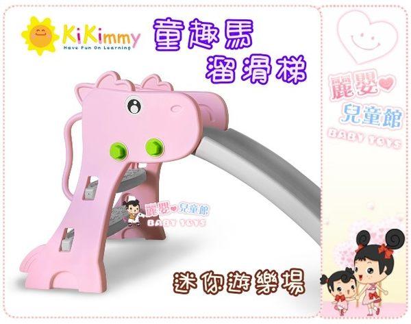 麗嬰兒童玩具館~kikimmy-童趣馬溜滑梯.迷你遊樂場.簡易組裝隨裝隨用.可搭配專屬圍欄使用