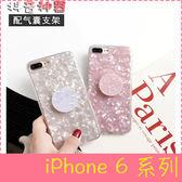 【萌萌噠】iPhone 6 6s Plus 韓風少女夢幻貝殼+創意氣囊支架保護殼 全包軟邊 手機殼 手機套