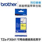 Brother TZ-FX641/TZe-FX641 可彎曲纜線系列 黃底黑字 標籤帶 (寬度18mm) /適用 PT-9700PC/PT-9800PCN/PT-2700
