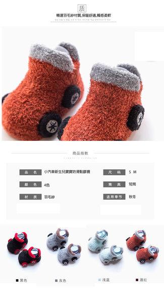 童襪 新生襪 秋冬新款咘咘小汽車新生兒寶寶防滑點膠襪2盒組(0-2歲襪)