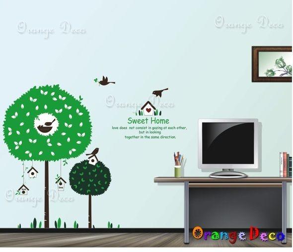 壁貼【橘果設計】甜蜜樹 DIY組合壁貼/牆貼/壁紙/客廳臥室浴室幼稚園室內設計裝潢