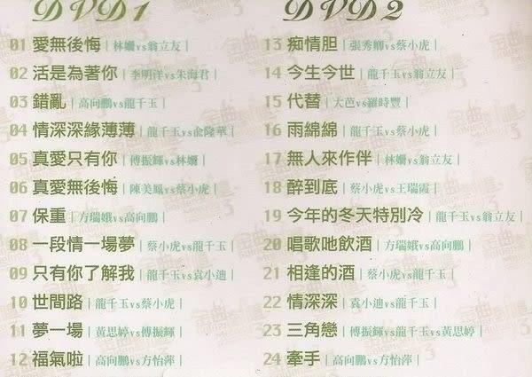 金曲對唱 3 雙DVD  (購潮8)