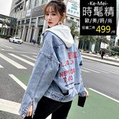 克妹Ke-Mei【AT59624】採購自留款 軍風背後電繡字母帽可拆牛仔外套