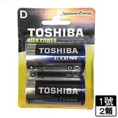 東芝 鹼性電池1號 2入/組【愛買】
