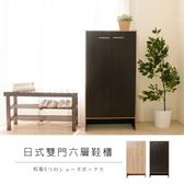 【Hopma】日式雙門六層鞋櫃-黑胡桃