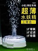 超薄水妖精過濾器三合一小圓型魚缸反氣舉增氧生化氣動 【快速出貨】