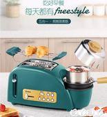 麵包機 烤面包機家用迷你多功能全自動吐司機煎煮蒸蛋機多士爐早餐機 新品 JD