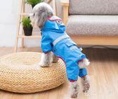 狗狗雨衣泰迪法斗衣服寵物小型犬小狗四腳防水雨披夏裝薄款 XW716【潘小丫女鞋】