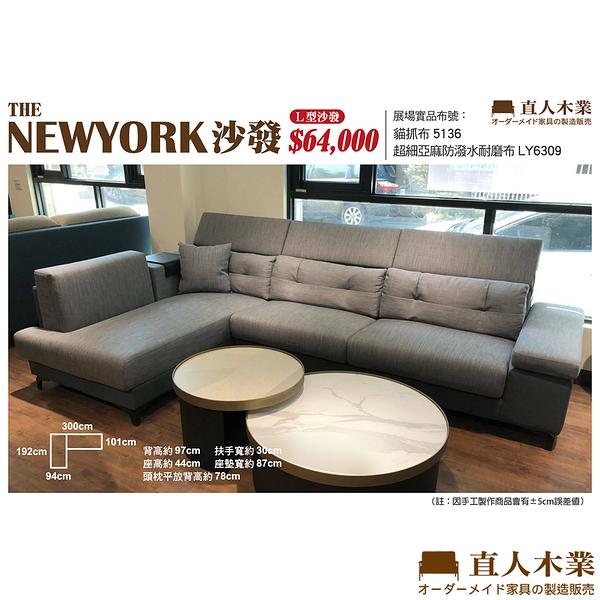 日本直人木業-THE NEWYORK系列 保固三年/高品質/可訂製設計師沙發