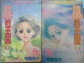 【書寶二手書T2/漫畫書_NSS】風的王國_1&2集合售_寺館和子