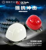 工程頭盔領導建筑工地施工安全帽監理電力國標白色高強度夏季 【創時代3c館】